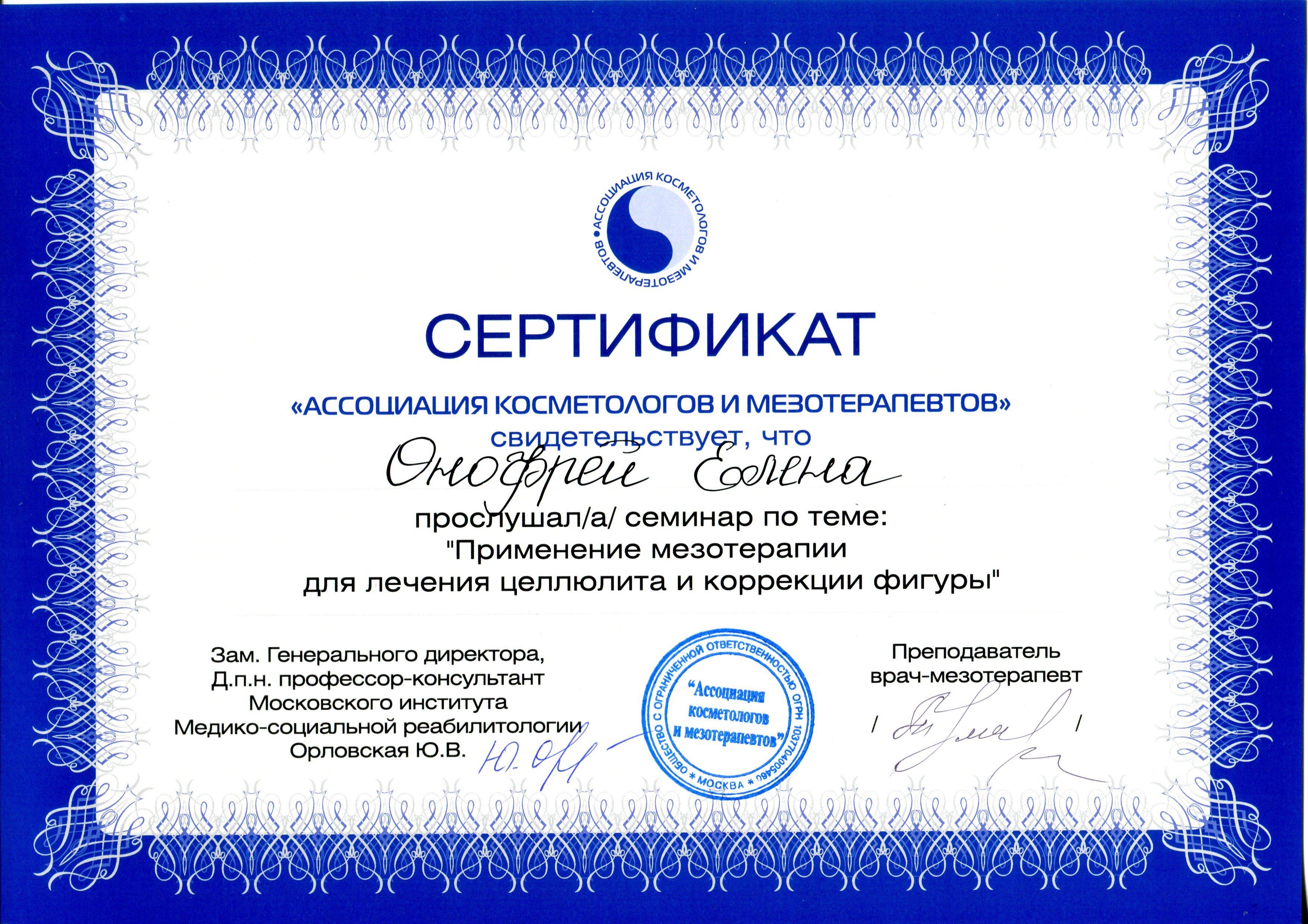 Купить диплом отзывы форум irecommend Направление подготовки 030900 Юриспруденция купить диплом отзывы форум irecommend Свидетельство о профессионально общественной